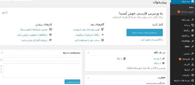 wordpress-dashboard, آموزش, طراحی سایت پیاده سازی سایت با وردپرس, طراحی سایت , وردپرس