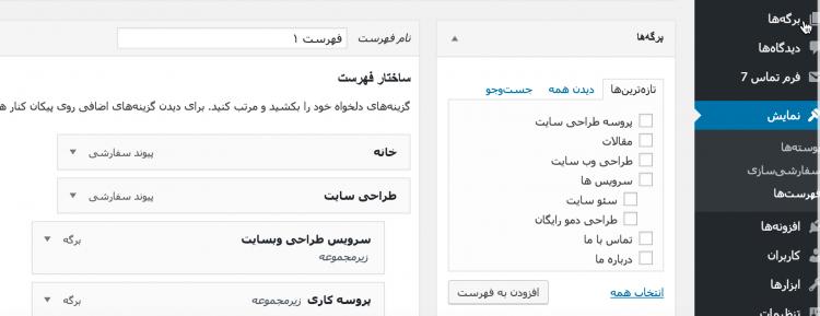 menus, آموزش, طراحی سایت پیاده سازی سایت با وردپرس, طراحی سایت , وردپرس