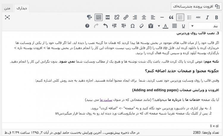 wordpress, آموزش, طراحی سایت پیاده سازی سایت با وردپرس, طراحی سایت , وردپرس