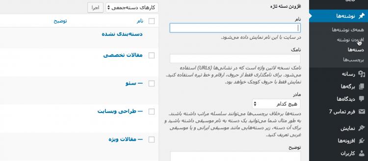 wordprss-categories , آموزش, طراحی سایت پیاده سازی سایت با وردپرس, طراحی سایت , وردپرس